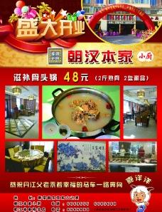 宣传单 餐厅宣传单 菜单宣传单图片