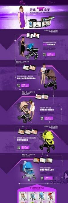 淘宝母婴首页设计图片