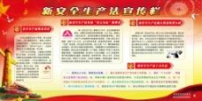 2015新安全生产法宣传栏