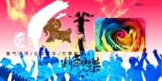 2015年羊年海报