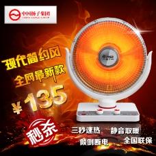 取暖器主图