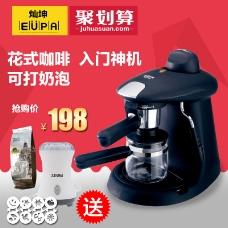 淘宝咖啡机电器主图