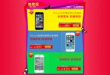手机钢化膜双十二产品展现海报