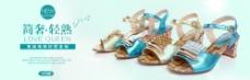 淘宝女鞋促销海报
