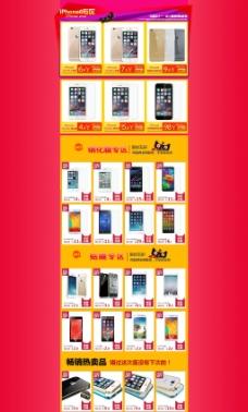 手机配件淘宝首页产品展示图
