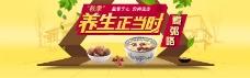 桂圆宣传海报