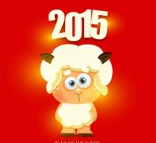 卡通羊 2015年生肖图片