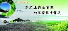 绿水青山图片
