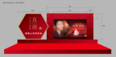 新品发布会舞台设计图片