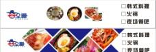 日式料理灯布图片
