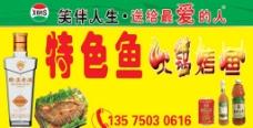 特色烤鱼馆广告图片