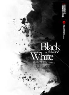 水墨 海报 黑与白图片