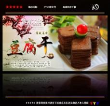 豆腐干图片