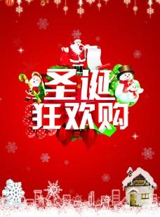 圣诞 狂欢购图片