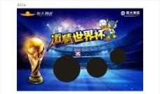 激情世界杯活动图片
