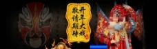 淘宝中国风店铺首页全屏首屏海报图片