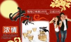 淘宝中秋节日首屏首页全屏海报图片