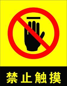 禁止触摸图片