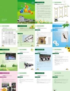 课程菜单小册子图片