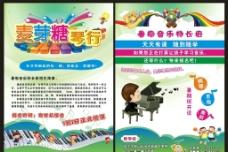 钢琴DM单图片