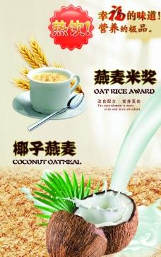 燕麦米浆图片