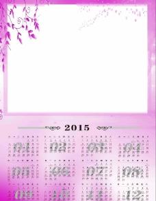 2015年台历图片