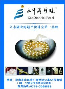 三千海珍珠