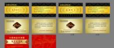 发廊各类卡专用图片