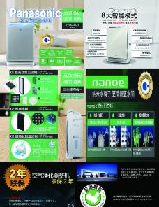 吸尘器 净化器宣传页图片