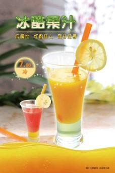 冰酷果汁图片
