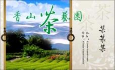 香山茶艺园矢量名片正面
