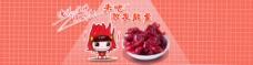 零食玫瑰茄卡通人物全屏海报
