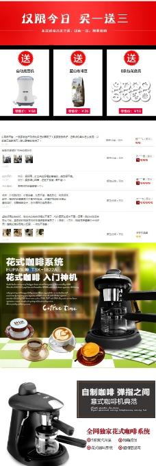 淘宝咖啡机电器详情页