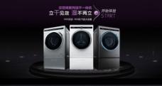 促销舞台灯光黑暗科技质感洗衣机轮播海报