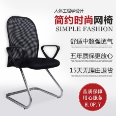 办公椅子直通车图高清psd文件下载