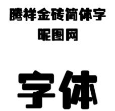 腾祥金砖简体字