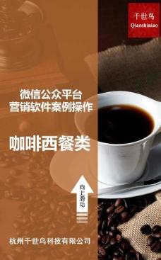 咖啡西餐類(手機)圖片