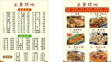 燒烤菜單價目表圖片