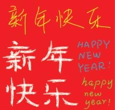 新年快乐手绘字体图片