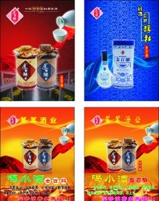 金百酒图片