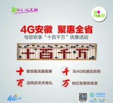 4G安徽 聚惠全省图片