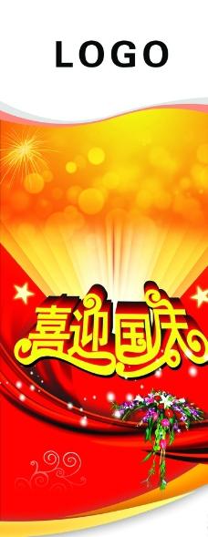 国庆吊旗图片