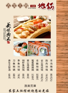 地锅菜单图片