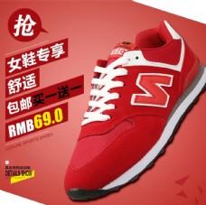红运动鞋直通车海报