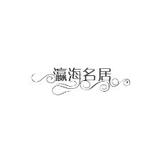瀛海名居字体设计