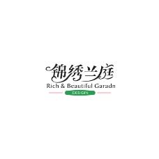 锦绣兰庭字体设计