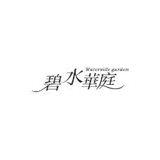 碧水华庭字体设计