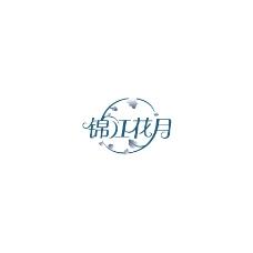 锦江花月字体设计