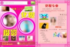 化妆宣传单