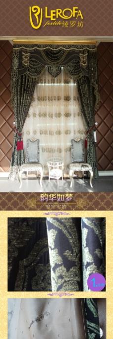 绫罗纺窗帘